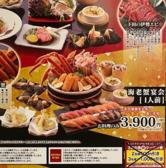海鮮番屋 魚彦 湯沢店のおすすめ料理3
