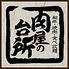 肉屋の台所 目黒店のロゴ