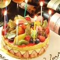 料理メニュー写真特製ホールCAKE付♪誕生日・記念日コース