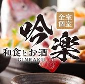 全室個室 和食とお酒 吟楽 GINRAKU 草津東口駅前店の写真