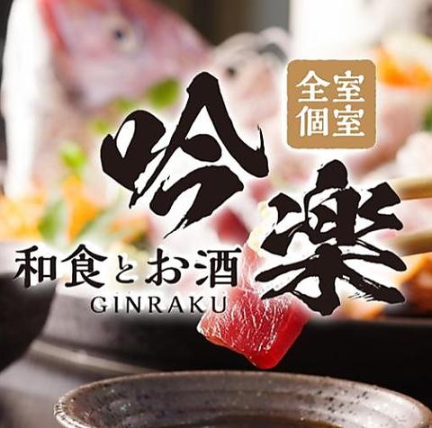 全室個室 和食とお酒 吟楽 GINRAKU 豊田店