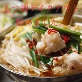 九州屋台 九太郎 守谷店のおすすめ料理3