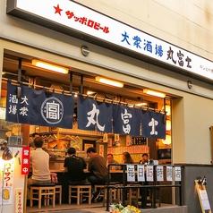 大衆酒場 丸富士の特集写真