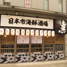 日本市海鮮酒場 黒の写真