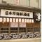 日本市海鮮酒場 黒 (KURO)