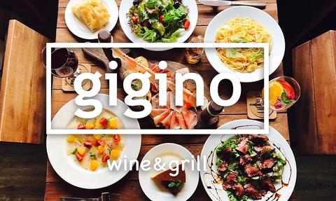 お肉料理を中心としたお洒落なイタリア食堂【gigino ~ジジーノ~】