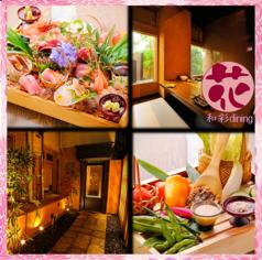 和彩dining 花 HANAの写真