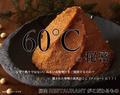料理メニュー写真『60℃の秘密』 なぜ?熱々のお味噌汁ではない、ぬるいお味噌汁なのか?