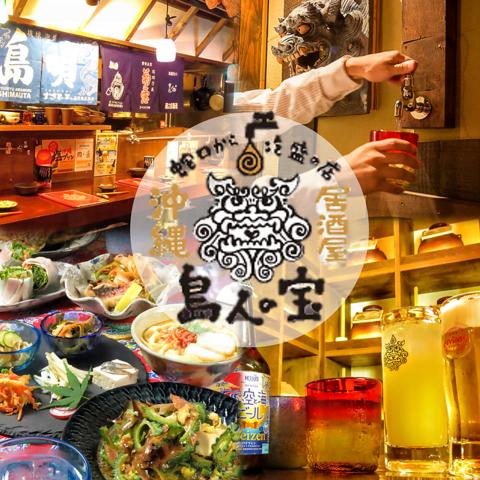 沖縄居酒屋 島人の宝 北7店