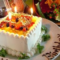 誕生日や記念日には素敵なサプライズも☆