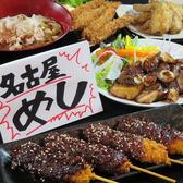 名古屋元気研究所酒場 栄伏見店のおすすめ料理2