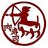 北千住 肉寿司のロゴ