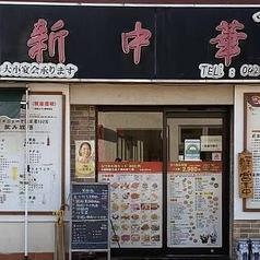 四川料理新中華 中神本店の写真