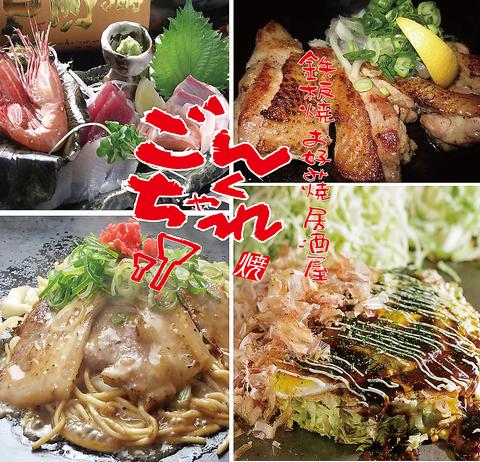 gonchakure Imajuku image