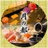 月の都 神田駅前店のロゴ