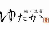 鮨 豆富 ゆたかのおすすめ料理3