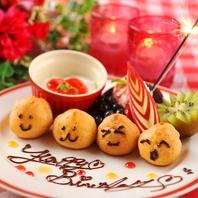 ◆誕生日月特典でサプライズ♪主役を驚かせよう♪
