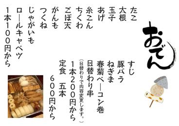 活魚専門店直営 Cafe Free'sのおすすめ料理1