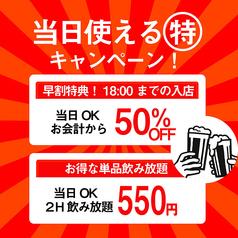 居酒屋 なごみ 大阪駅前 梅田店のおすすめ料理1