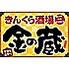 金の蔵 千葉東口駅前店のロゴ