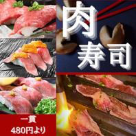 ★大人気肉寿司★バージョンアップして登場!!!