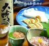居酒屋 ほまれ 神田のおすすめポイント1