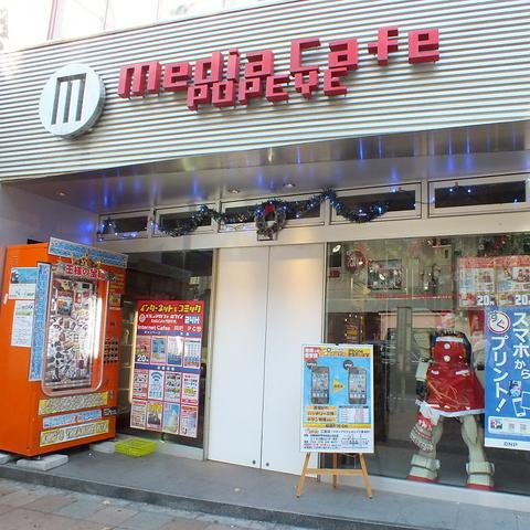 Media Cafe POPEYE 三ノ宮店