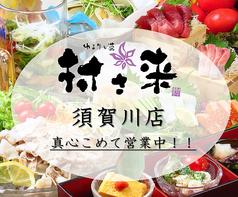 ゆるりと菜 村さ来 須賀川店の写真