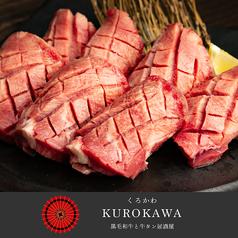 もつ鍋 牛タン 黒川 KUROKAWA 横浜西口店の特集写真