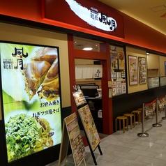 鶴橋風月 ららぽーと和泉店の雰囲気1
