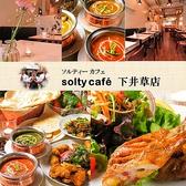 ソルティーカフェ 下井草店