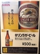 キリンラガー瓶ビール