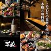 芋蔵 豊橋店の写真