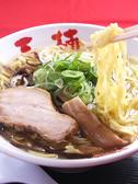 三楠 さくら通り店のおすすめ料理2