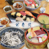 栄寿司の詳細