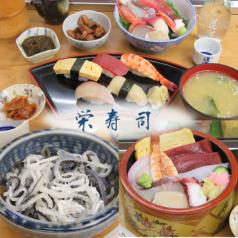 栄寿司の画像