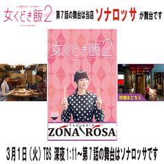 ソナロッサ ZONAROSAのコース写真