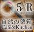 自然の薬箱 カフェ&キッチンのロゴ