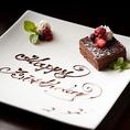 【誕生日・記念日】記念日のサプライズな演出はおまかせを♪クーポン利用で誕生日や記念日にはお祝い用ケーキのご用意が可能!