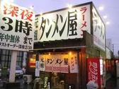 元祖タンメン屋 大垣店の雰囲気3