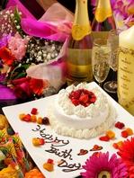 誕生日や記念日のお祝い♪サプライズ7特典!