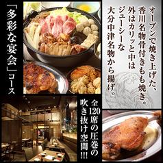 爽鶏屋 金山店の写真