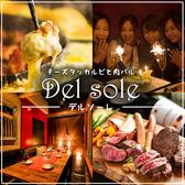 デルソーレ DEL SOLE 渋谷本店 渋谷のグルメ