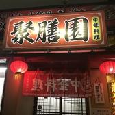 中華料理 聚膳園の詳細