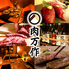 個室居酒屋 肉万作 所沢店のロゴ