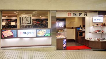 江戸川 なんばウォーク店の雰囲気1