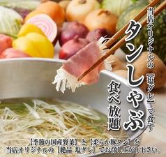 しゃぶしゃぶ牛太 ララガーデン春日部店のおすすめ料理1