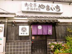 松江 やまいちの写真