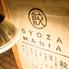 GYOZA MANIA ギョウザマニア 西荻窪本店のロゴ