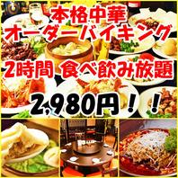 新宿三丁目で食べ飲み放題限定価格 2時間2,980円~
